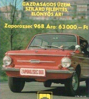 ЗАЗ 968 (ZAZ 968)