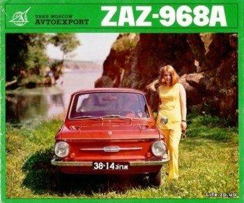 ЗАЗ 968 A (ZAZ 968 A)