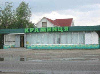 Магазин (Крамниця) - Тополёк.