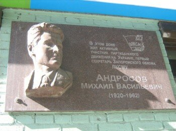 Андросов Михаил Васильевич (1920-1962).