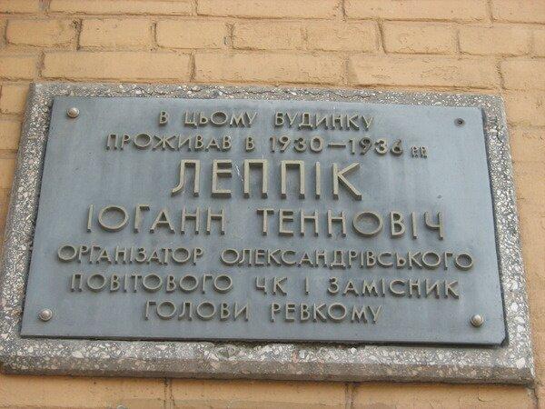 В этом доме (ул. Коммунаровская, дом №43) проживал в 1930 - 1936 гг. Леппик Иоганн Теннович. Организатор Александровского повитового ЧК и заместитель председателя ревкома.