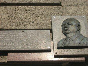 Мемориальная доска по ул. Лобановского, дом №10. Улица названа на честь Героя Украины, Выдающегося тренера СРСР Лобановский Валерий Васильевич (1939 - 2002).