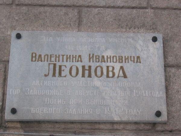 Мемориальная доска по ул. Леонова, дом №9.