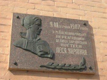 Мемориальная доска на здании вокзала Запорожье 2. Леся Украинка. Выдающейся украинская писательница и поэтесса.