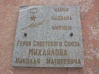 Мемориальная доска по ул. Михайлова, дом №2.  Улица названа именем Героя Советского Союза Михайлова Николая Матвеевича.