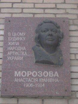 Мемориальная доска по ул. Горького, 32а Морозова Анастасия Ивановна. В этом доме жила народная артистка Украины.