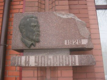 Мемориальная доска по пр. Ленина, дом №66. Ульянов Дмитрий Ильич - известный революционер и партийный деятель, младший брат известных революционеров Александра и Владимира Ульяновых.
