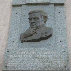 Мемориальная доска по ул. Жуковского, дом №64. Омельченко Василий Иванович.