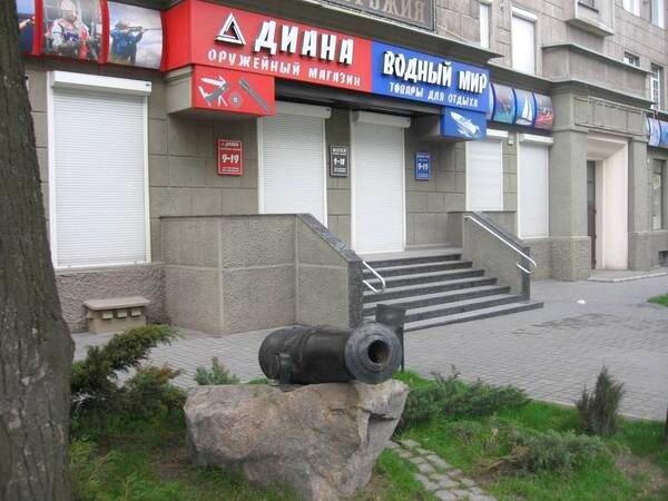 Оружейный магазин «Диана». Музей оружия.
