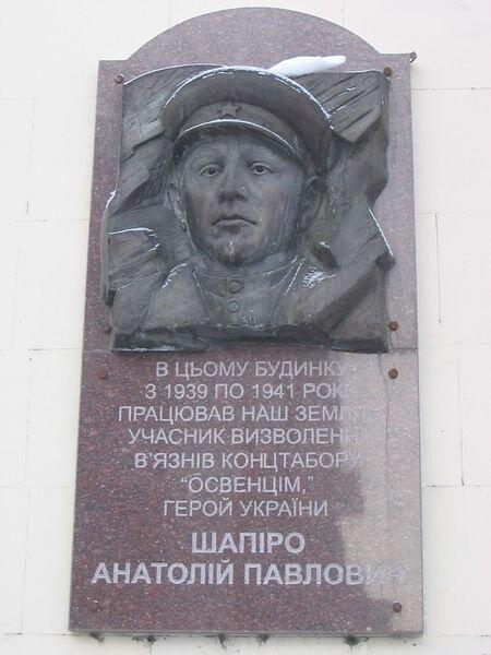 В этом доме (пр. Ленина, №191) с 1939 по 1941 год работал наш земляк, участник освобождения заключенных концлагеря «Освенцум» герой Украины - Шапиро Анатолий Павлович.
