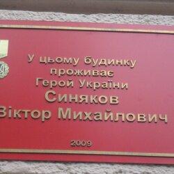 В этом доме (пр. Ленина, №176) проживает Герой Украины Синяков Виктор Михайлович.
