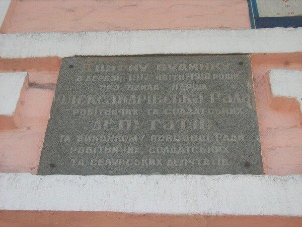 Проспект Ленина, дом №52. В этом доме в Марте 1912 г. и в Апреле 1918 года проходила первый Александровский Совет рабочих и солдатских Депутатов.