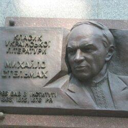 Мемориальная доска по ул.Жуковского, дом №66. Михаил Стельмах - Классик украинской литературы.