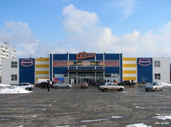 Супермаркет «Сильпо» на 16-й микрорайоне.