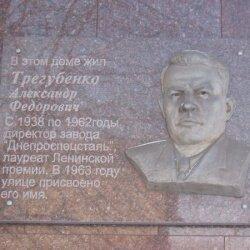 В этом доме жил Трегубенко Александр Федорович. С 1938 по 1962 годы директор завода «Днепроспецсталь» и лауреат Ленинской премии. В 1963 году улице присвоено его имя.