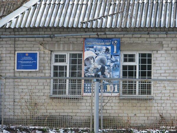 Управление МЧС Украины в Запорожской области на Верхней Хортице.