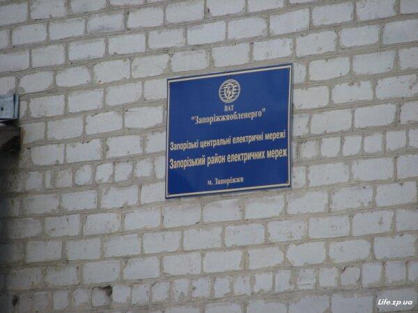 Вывеска: Запорожский район электрических сетей (Запорожские центральные электрические сети).