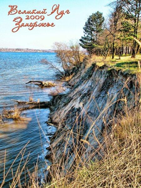 Фотография-открытка Великий Луг 2009 Запорожье.