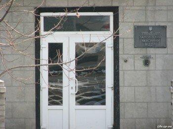 Управление МВД Украины в Запорожской области Запорожский районный отдел