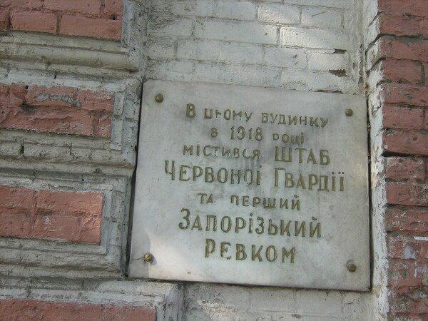 Мемориальная доска по пр. Ленина, дом №59. В этом доме в 1918 году размещался Штаб Красной Гвардии и первый Запорожский Ревком.