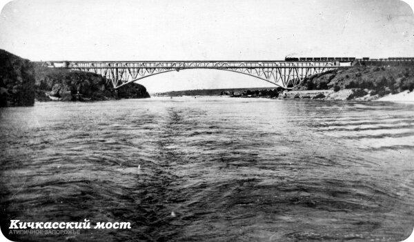 Кичкасский мост