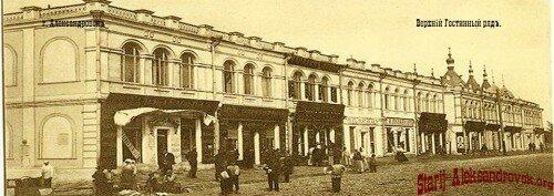 Верхний гостинный ряд, старый Александровск.