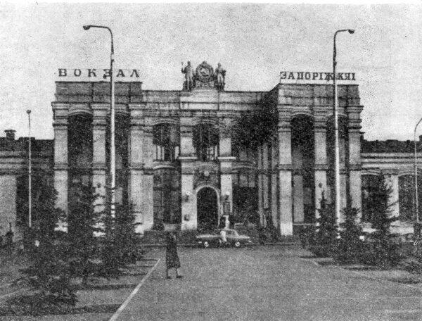 Вокзал «Запорожье 1» в конце 50х годов.