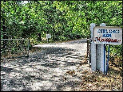 Въезд в лагерь с главной дороги Хортицы.
