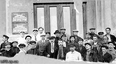 1929 год. Группа изобретателей и рационализаторов Днепростроя.