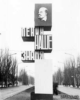«Ленин - наше знамя». Проспект Ленина.