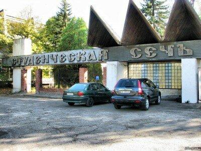 Профилакторий Запорожской государственной инженерной академии. Два корпуса (летний и зимний).