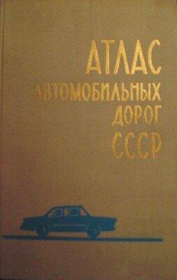 Раритетный атлас СССР