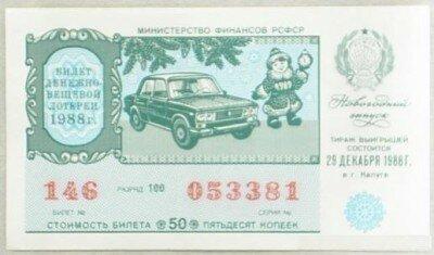 Билет денежно-вещевой лотереи СССР