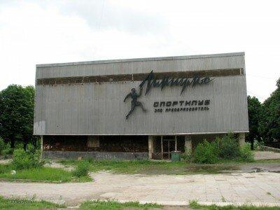 """Спортклуб ЗПО """"Преобразователь"""""""
