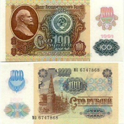 100 советских рублей