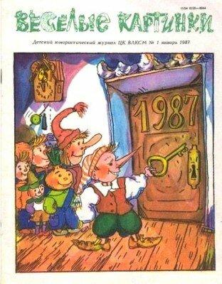 «Веселые картинки» детский юмористический журнал
