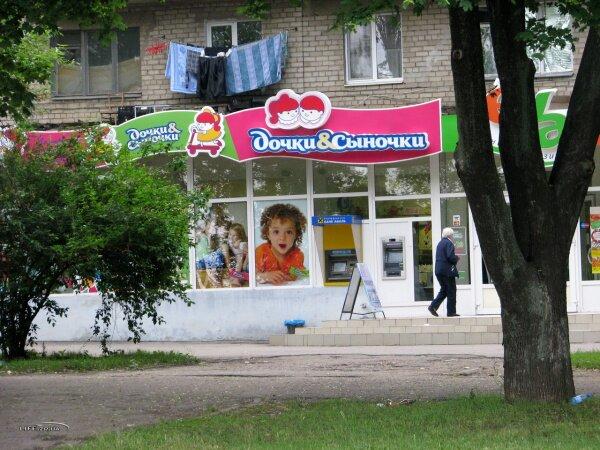 «Дочки и Сыночки» Детский магазин в Запорожье