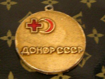 «Донор СССР» советский значок