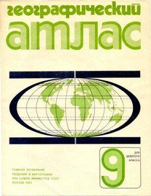 Главное управление геодезии и картографии при совете министров СССР. Москва 1984 год.