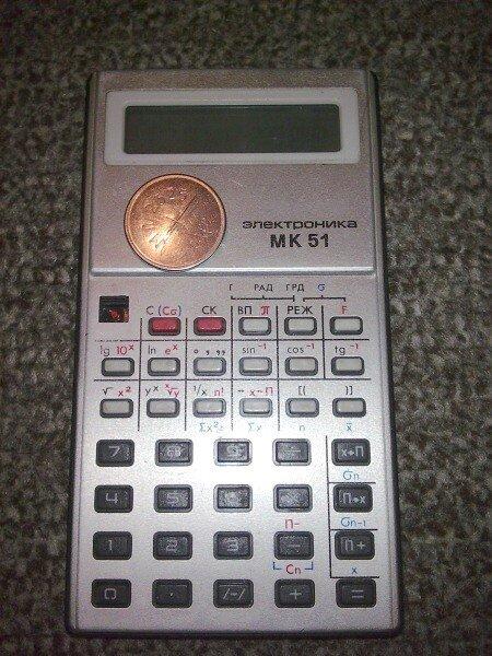 """Инженерный калькулятор """"Электроника МК 21"""""""