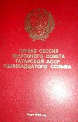 Книга: «Первая сессия верховного совета татарской АССР одиннадцатого созыва»
