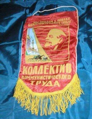 Мы придем к победе коммунистического труда!