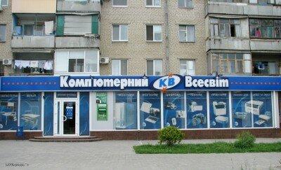 """Магазин «Компьютерний Всесвит» находится возле супермаркета """"Сильпо"""" (бывший """"Кит"""")."""