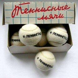 «Ленинград» теннисные мячи СССР