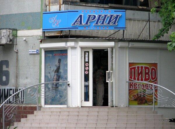 Магазин «Арни» возле остановки «Школа».
