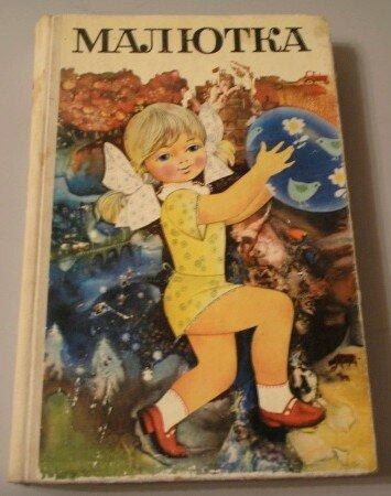 Сборник стихов, песен, сказок и рассказов для самых маленьких