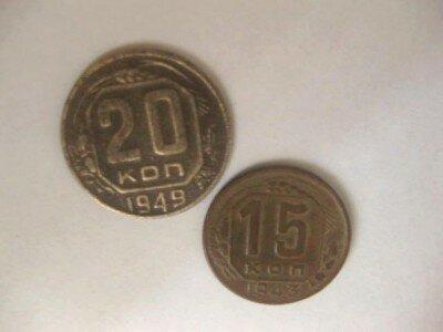 Монета 20 копеек 1949 года, 15 коп. 1943 года.