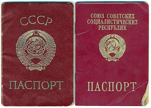 Лицевая сторона паспорта СССР