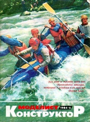 Выпуск №6 от 1984 года