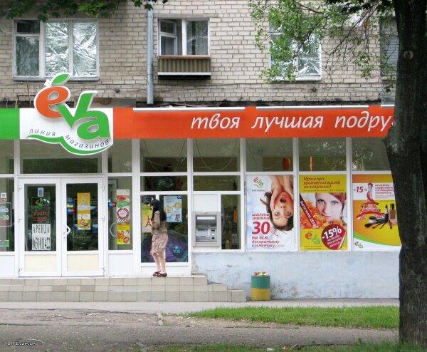 Парфюмерный магазин «Ева» на Бабурке